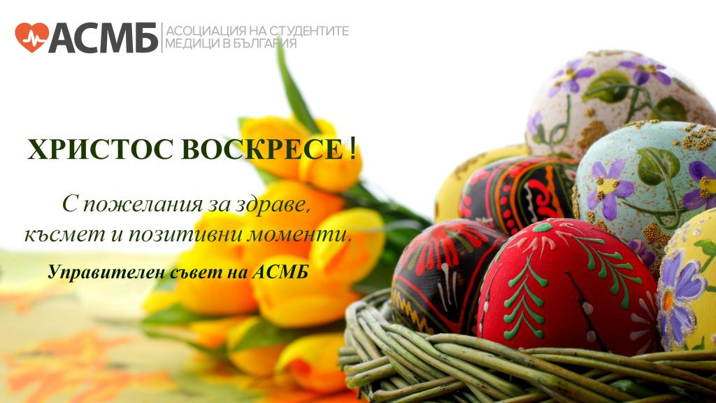 Асоциация на Студентите - Медици в България